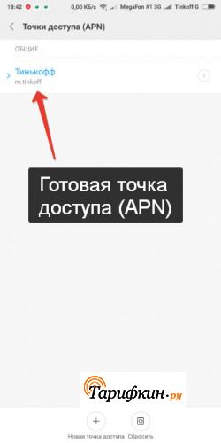 Настройка интернета Тинькофф