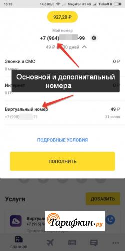Узнать номер тинкофф в приложении