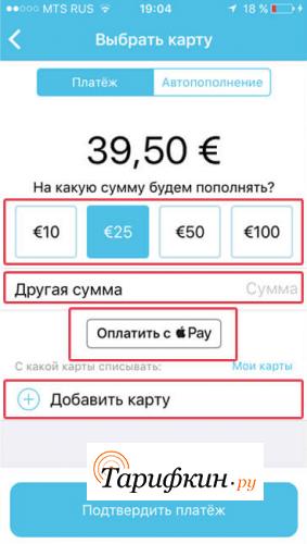 пополнение дримсим через приложение