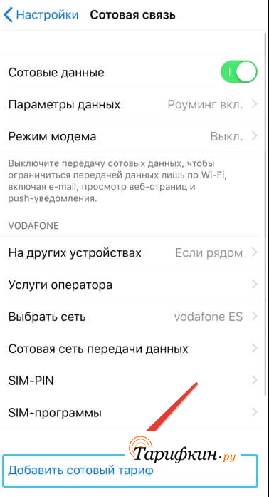 Как установить eSim DrimSim в смартфон