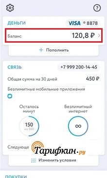 Как узнать баланс на своём телефоне
