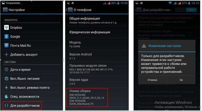 Как сделать Андроид быстрее