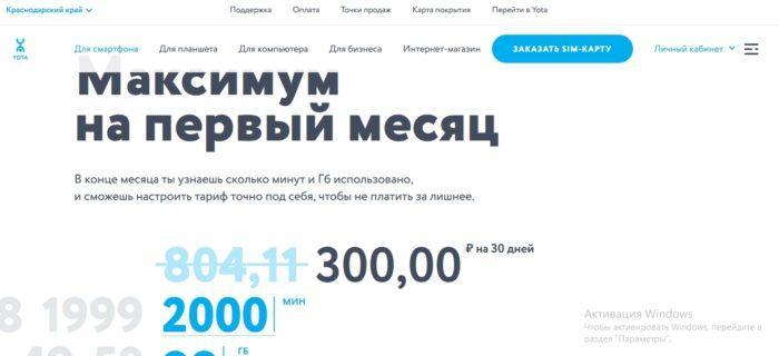 Йота запустила тариф с безлимитом на интернет и 2000 минут за 250 рублей