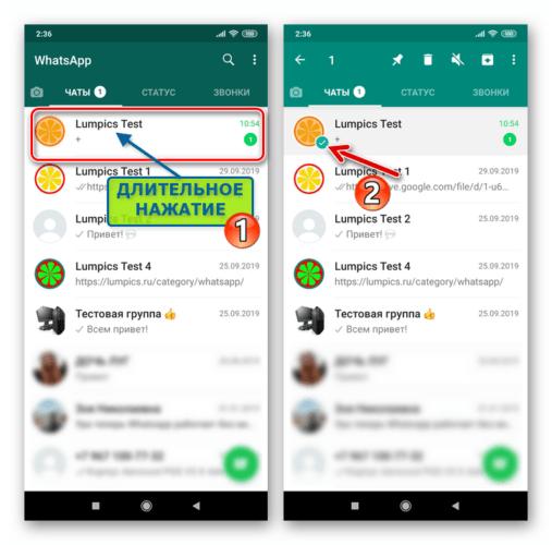 Как скрыть чат в Whatsapp на Андроид