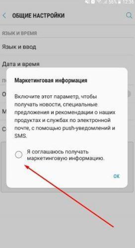 Как убрать рекламу на телефоне Самсунг