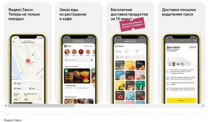Как вызвать Яндекс.Такси с мобильного телефона