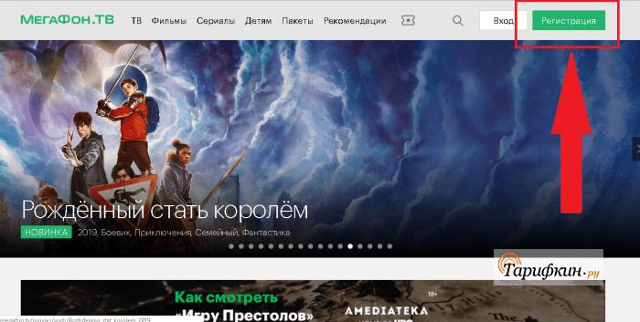 Регистрация в Мегафон ТВ