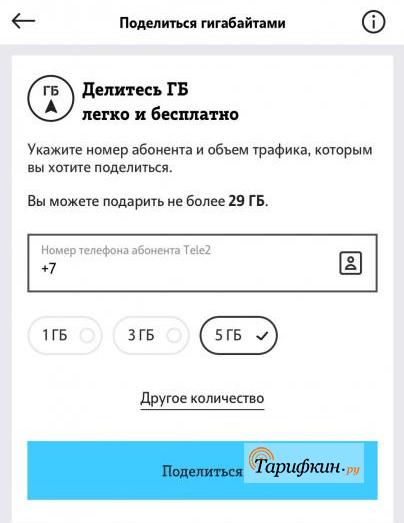 Приложение «Мой Теле2»