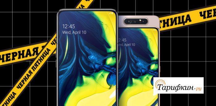 Билайн отдаёт два смартфона Samsung Galaxy по одной цене - в чём подвох