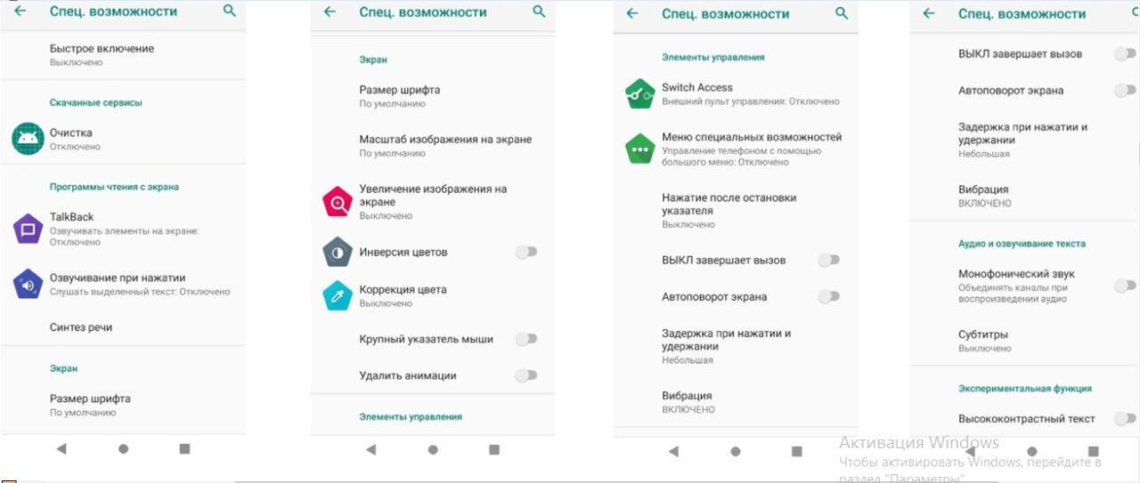 Android accessibility suite как удалить