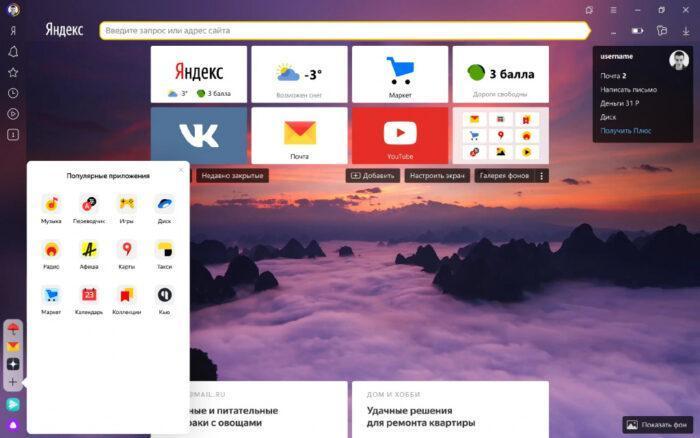 Яндекс.Браузер теперь будет работать как смартфон - приложения откроются отдельно как настоящие программы