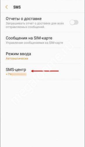 На телефон не приходят СМС - что делать