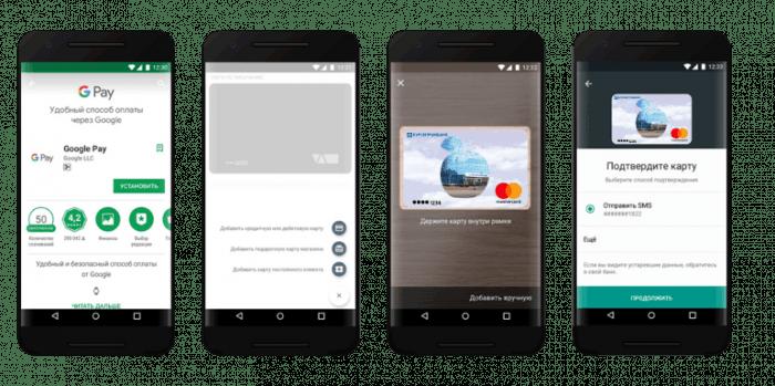 Как пользоваться Гугл пай с телефона Андроид