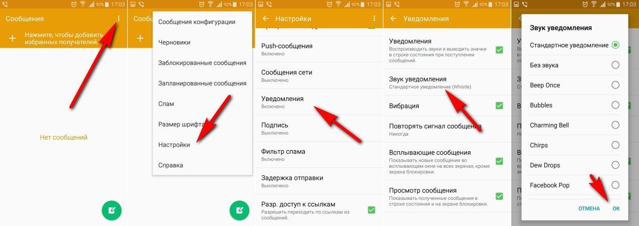 Как изменить звук уведомления на Андроиде