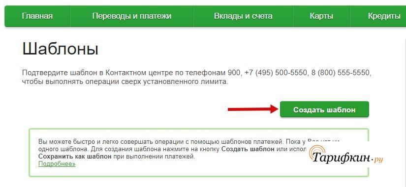 ак сохранить шаблон в Сбербанк онлайн