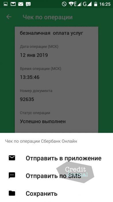 Как найти чек в мобильном приложении