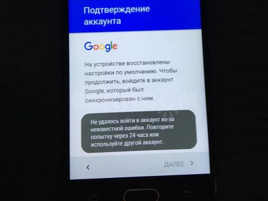 Ошибка «Необходимо войти в аккаунт Google» — что делать