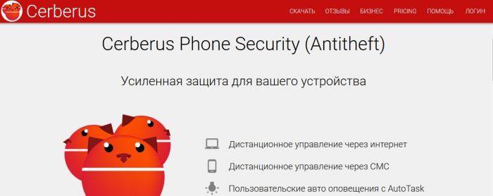 Что делать, если украли и выключили телефон