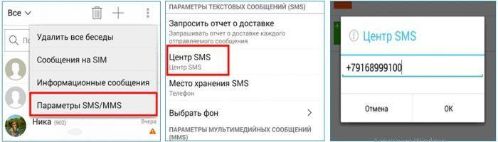 Как настроить сообщения на телефоне