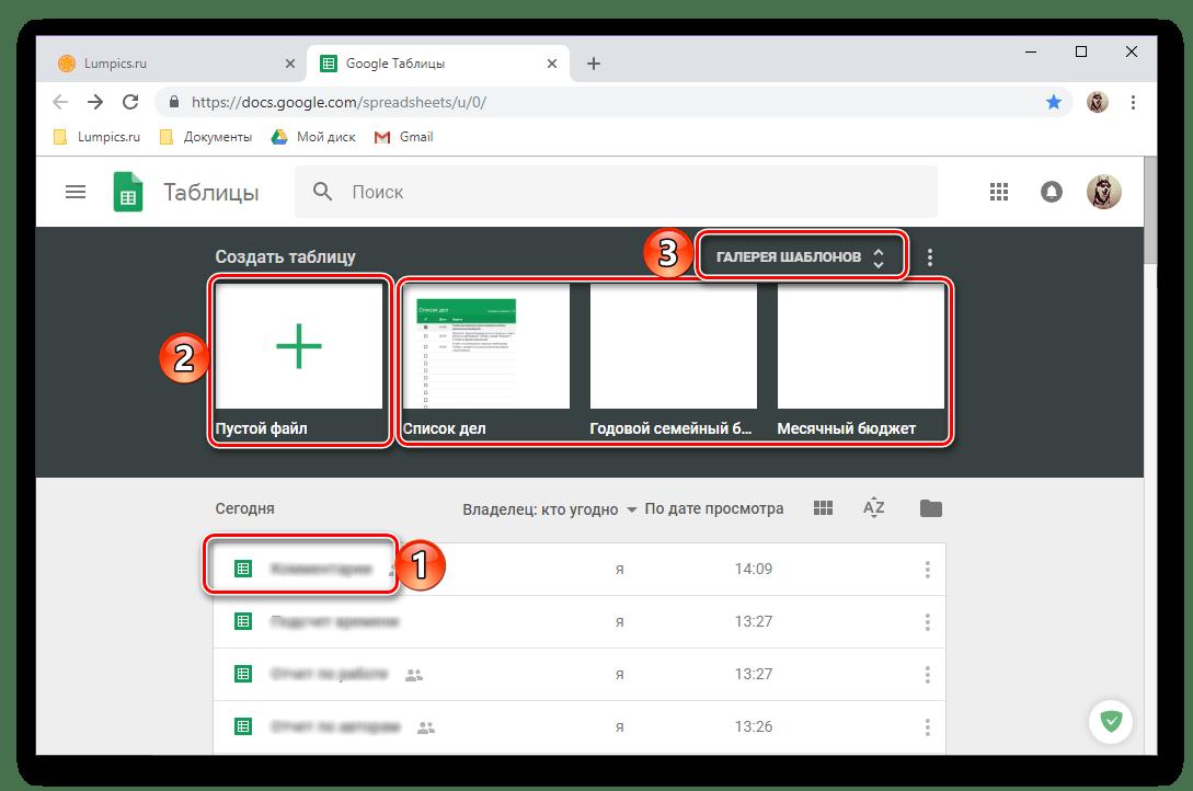 Как создать таблицу в Гугл онлайн