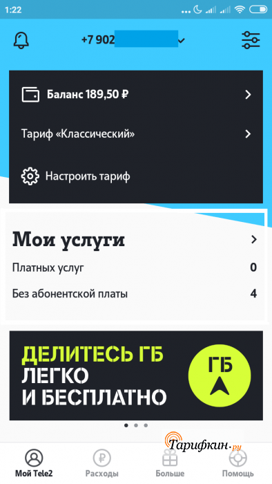 Как войти в приложение