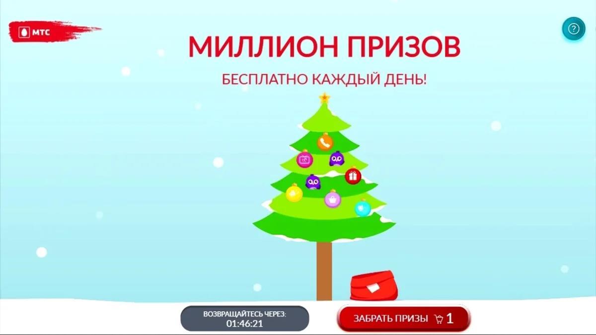 МТС — дерево подарков