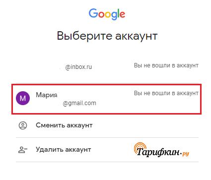 Как войти в Google Play с нового устройства