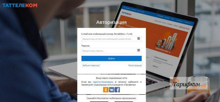 Летай - официальный сайт