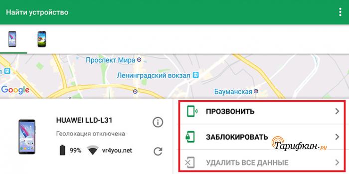 Удалённое управление Android