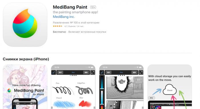 Как рисовать арты на телефоне
