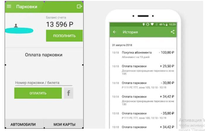 Как пользоваться приложением Парковки Москвы