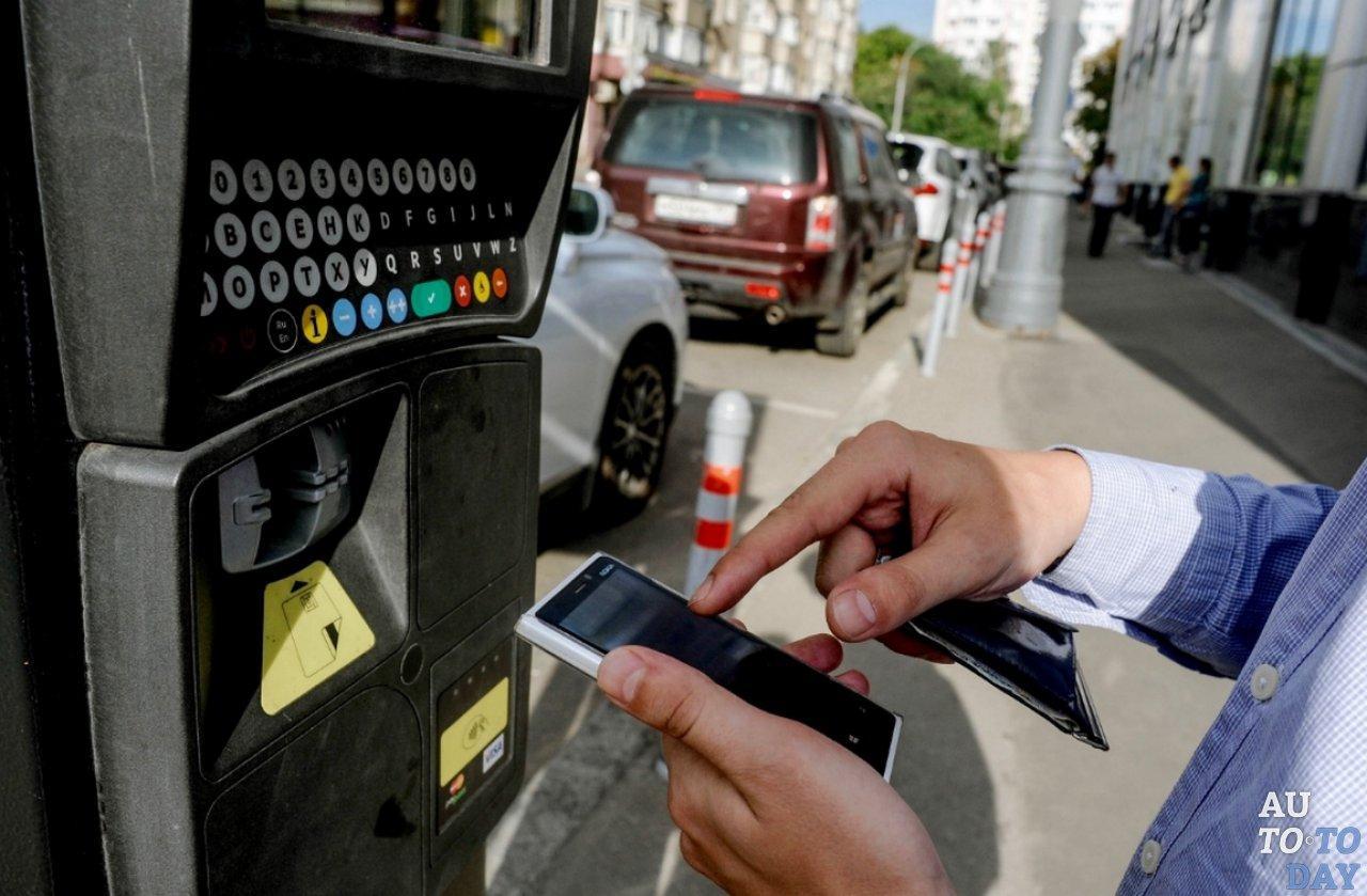 Как оплатить парковку с телефона