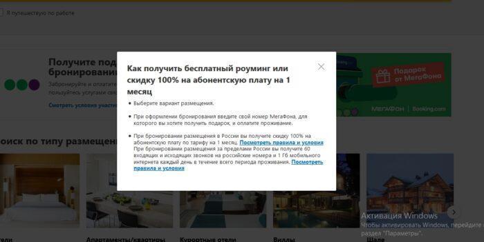 МегаФон подарит бесплатную связь за отпуск в России