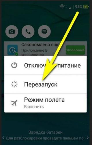 Как перезагрузить Андроид, если он завис
