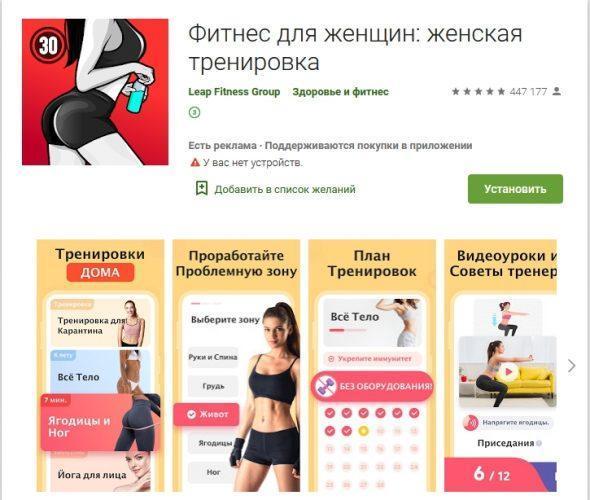 ТОП-10 бесплатных приложений для похудения - где скачать и как пользоваться