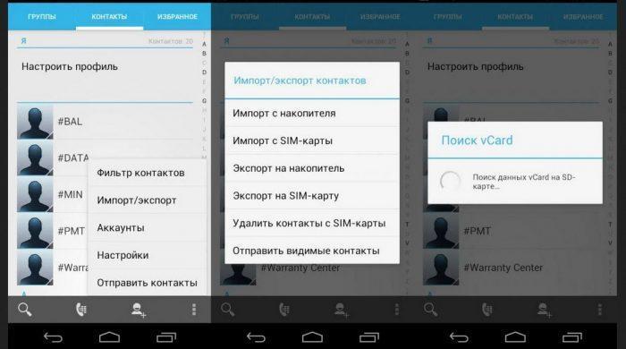 Как синхронизировать телефон с телефоном на Андроид