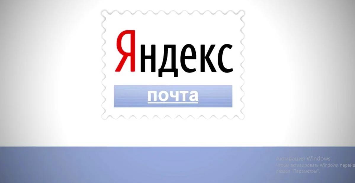 Как войти в почту Яндекс с телефона