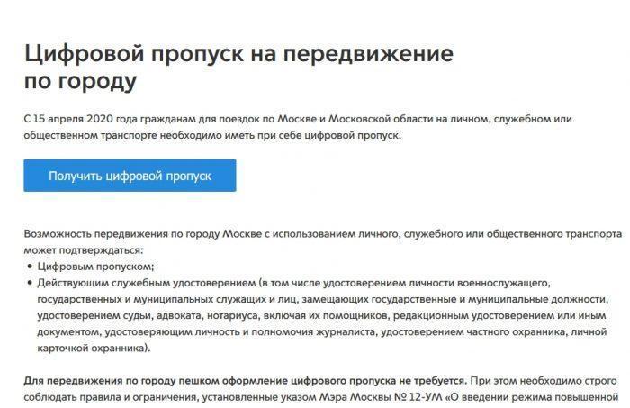 Какие пропуска вводятся в Москве и как их получить