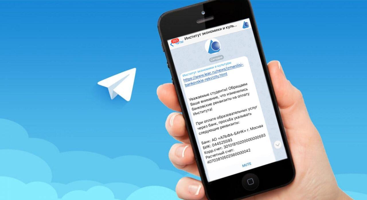 Популярные каналы в Telegram