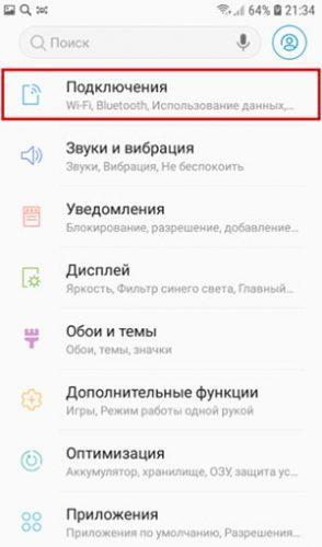 Настройка Андроид