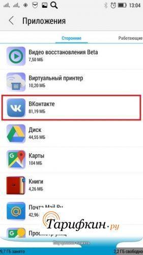 удаление профиля ВК Андроид