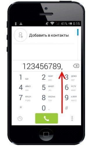 Автоматический набор добавочного номера