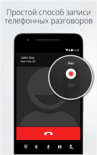 приложение для записи
