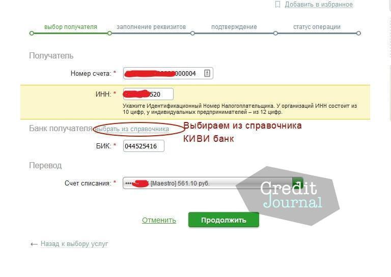 Пополнение Киви-кошелька через Сбербанк-Онлайн