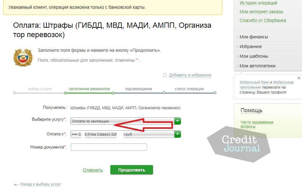 Оплата штрафа через Сбербанк-Онлайн
