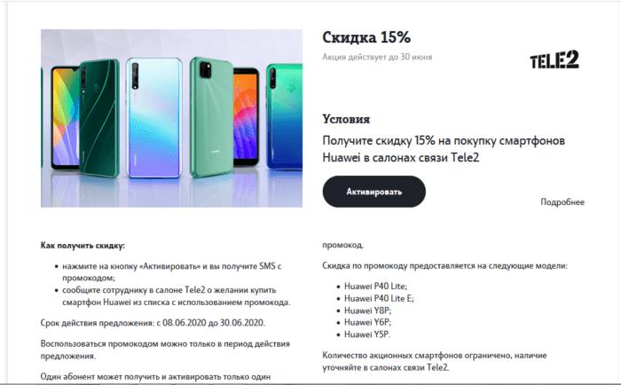 Huawei с хорошей скидкой - как купить по акции у Теле2