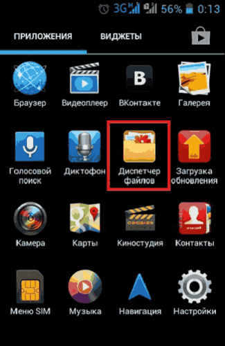 Диспетчер файлов