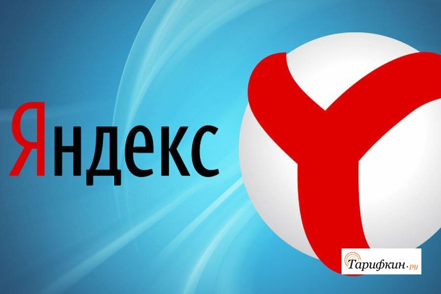 Как очистить запросы в Яндексе на телефоне