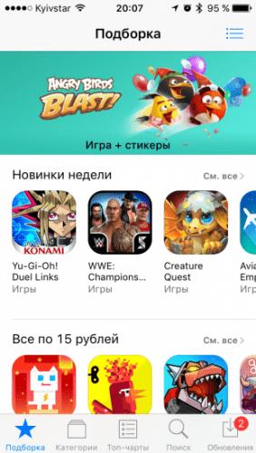 вид App Store
