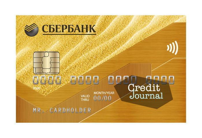 Золотые карты MasterCard и Visa Gold